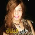 كبيرة من حلب أرقام بنات للزواج