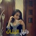 غادة من حلب أرقام بنات للزواج