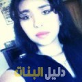 فاطمة من حلب أرقام بنات للزواج