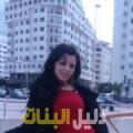 زكية من محافظة طوباس أرقام بنات للزواج