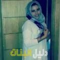 عزيزة من محافظة سلفيت أرقام بنات للزواج