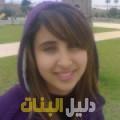 نزهة من حلب دليل أرقام البنات و النساء المطلقات
