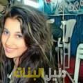 آسية من محافظة طوباس أرقام بنات للزواج