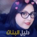 زينب من البليدة دليل أرقام البنات و النساء المطلقات