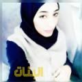 نوار من محافظة سلفيت أرقام بنات للزواج
