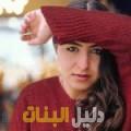 أسماء من حلب أرقام بنات للزواج