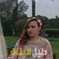 نصيرة من محافظة طوباس أرقام بنات للزواج