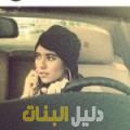 أحلام من محافظة طوباس أرقام بنات للزواج