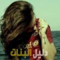 هنودة من محافظة طوباس أرقام بنات للزواج