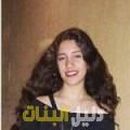 هيفاء من حلب أرقام بنات للزواج