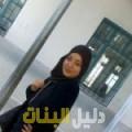 سامية من محافظة طوباس أرقام بنات للزواج