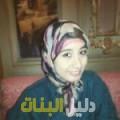 فريدة من محافظة سلفيت أرقام بنات للزواج