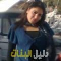 غفران من الدار البيضاء أرقام بنات للزواج
