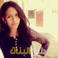 إلينة من محافظة طوباس أرقام بنات للزواج