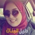 راضية من محافظة سلفيت أرقام بنات للزواج