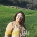 سلومة من محافظة طوباس أرقام بنات للزواج