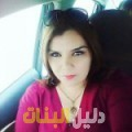جهينة من محافظة طوباس أرقام بنات للزواج