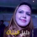 خديجة من بيروت دليل أرقام البنات و النساء المطلقات