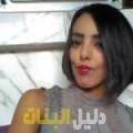 ميرال من بيروت أرقام بنات للزواج