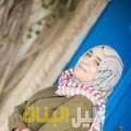 شمس من محافظة طوباس أرقام بنات للزواج