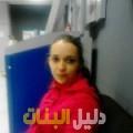 سيلة من محافظة طوباس أرقام بنات للزواج