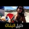 إلينة من القاهرة أرقام بنات للزواج