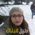 سعدية من محافظة طوباس أرقام بنات للزواج
