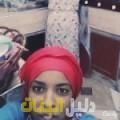 فلة من محافظة طوباس أرقام بنات للزواج