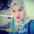 حليمة من القاهرة أرقام بنات للزواج