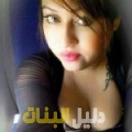 مريم من محافظة سلفيت أرقام بنات للزواج