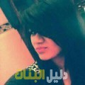 رزان من محافظة سلفيت أرقام بنات للزواج