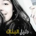 هبة من حلب أرقام بنات للزواج