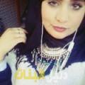 يامينة من محافظة سلفيت أرقام بنات للزواج