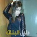 رفقة من دمشق أرقام بنات للزواج