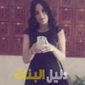 رميسة من محافظة طوباس أرقام بنات للزواج